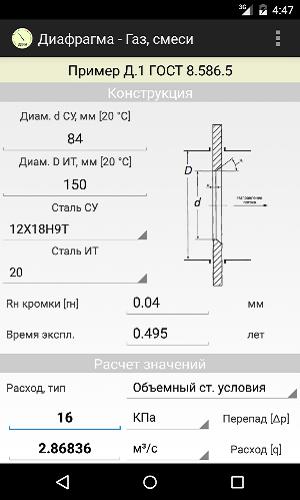 ГидРаВПТ — Программа гидравлического расчета установок ...